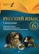Русский язык 6 кл I полугодие. Планы-конспекты